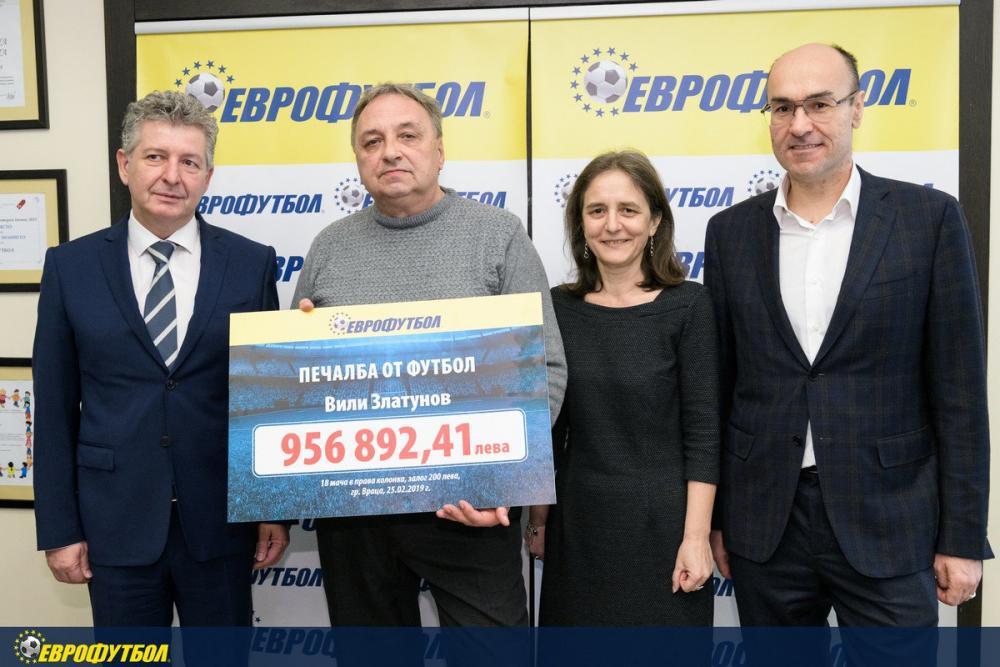 Прегазиха милионера от Еврофутбол - Вили Златунов