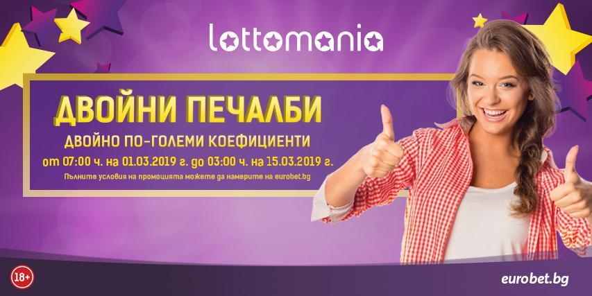 Евробет удвоява печалбата ти с Лотомания