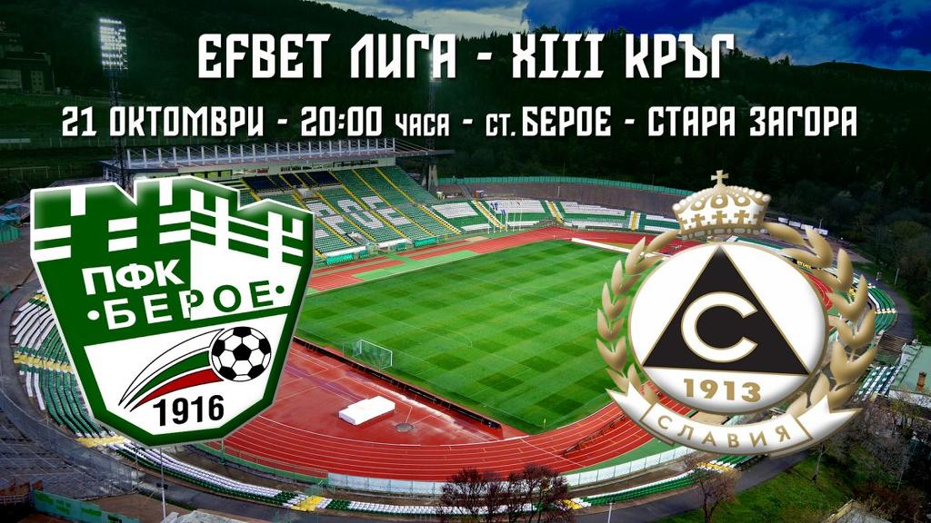 Двубоят между Берое и Славия слага край на първото завъртане в Ефбет лига