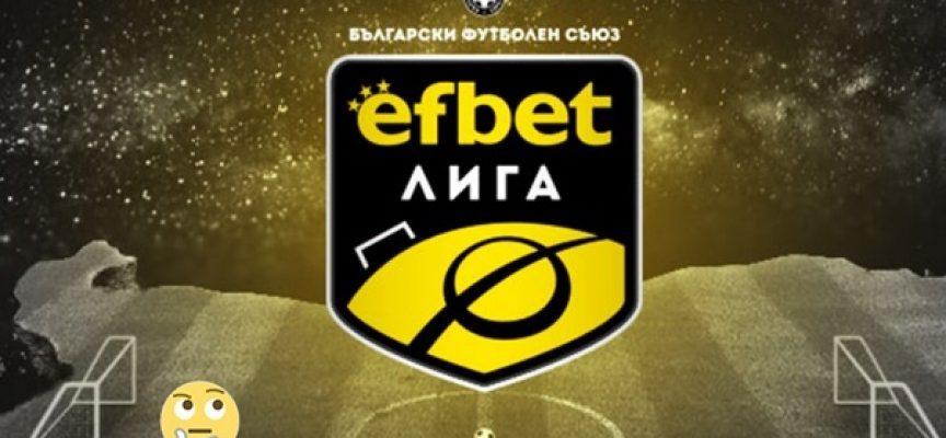 Ботев Пловдив - Берое