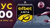 Лудогорец и Локомотив Пловдив е дербито от 5-тия кръг на efbet Лига