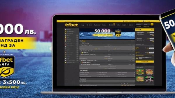 Ефбет Лига – Бонус 3 по 500 лева