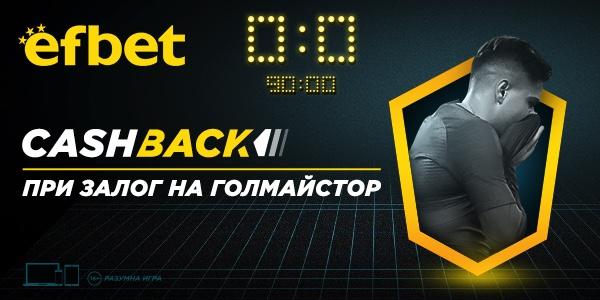 Efbet вече връща залога при резултат 0:0