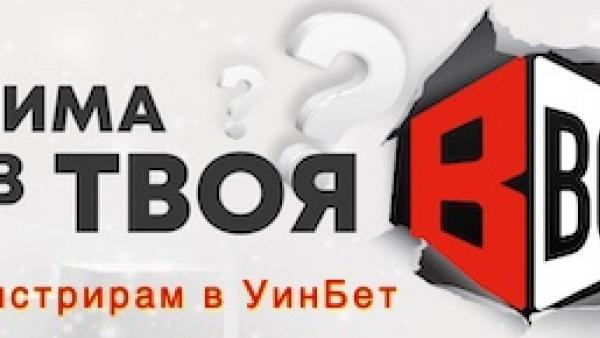 Как да се регистрирам в Winbet