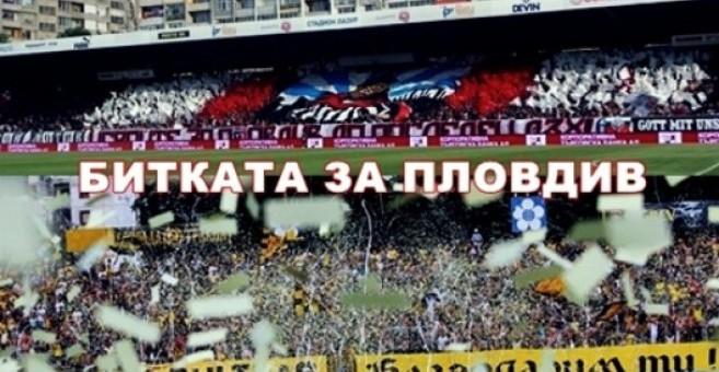 Ботев и Локо в битка за купата на България
